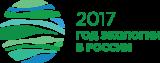 эмблема года экологии 2017