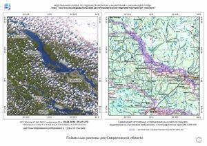 пойменные разливы рек Свердловской области