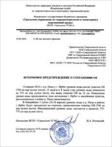2016-07-12-3 Штормовое предупреждение о сохранении ОЯ р. Ница - г. Ирбит