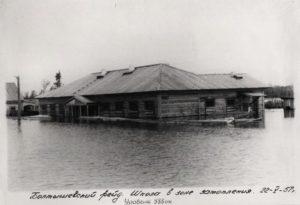 Болтышево. Затопление школы в пойме Тавды в 1957г.