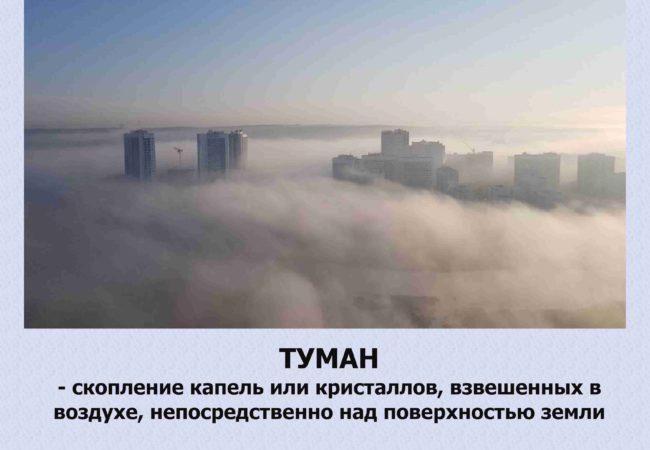 Туман-готов.